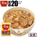 【送料無料】すき家豚丼の具並盛20パックセット冷凍食品【S8】