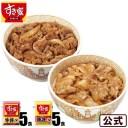 すき家牛×豚セットすき家 牛丼の具5パック × すき家 豚丼の具5パック 豚肉 牛肉 冷食 冷凍食品【S8】