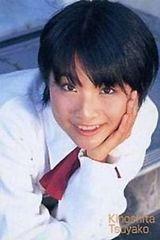 profile image of Tsuyako Kinoshita
