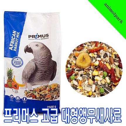프리머스 고급대형앵무새사료2.5kg 대형앵무새사료 121721 수입새사료 새사료, 1개, 2.5kg