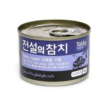 태비타퍼 전설의참치 캔 160gx24개(1box) 고양이 간식, 24개, 태비 가다랑어맛 160gx24개