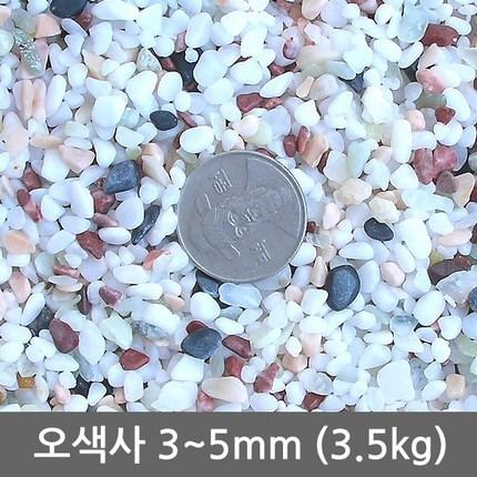 팜파크 오색사 3.5kg 어항바닥재 수족관바닥재 어항자갈 어항모래
