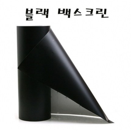 러블리피쉬넷 블랙 백스크린 [폭50cm*100cm]검정시트지