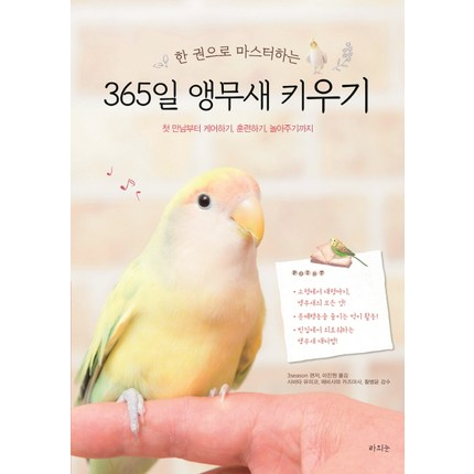 한 권으로 마스터하는 365일 앵무새 키우기:첫 만남부터 케어하기 훈련하기 놀아주기까지, 라의눈