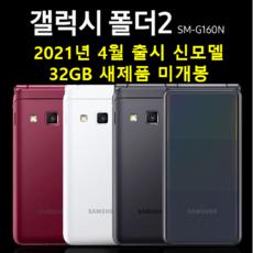 갤럭시폴더2 – 2021년 신형모델 삼성 갤럭시 폴더2 G160 무약정 학생폰 효도폰 어린이 카톡폴더, 21년형 갤럭시폴더2(32G) 앱솔루트 화이트