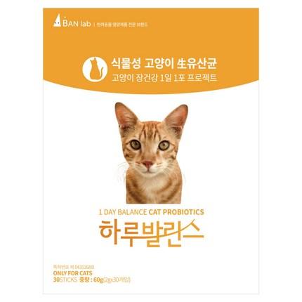하루발란스 고양이 유산균, 장건강, 30개