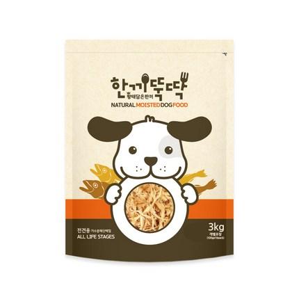 한끼뚝딱 습식 국산 강아지 사료 3kg+사은품7종, 1_소고기 3kg