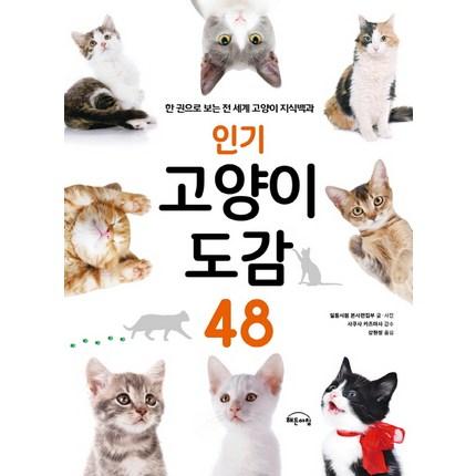 인기 고양이 도감 48:한 권으로 보는 전 세계 고양이 지식백과, Gbrain(지브레인)