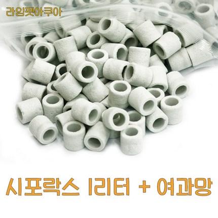 라임펫아쿠아 (여과망 증정)정품 세라 시포락스 여과재 1리터 벌크포장, 1개