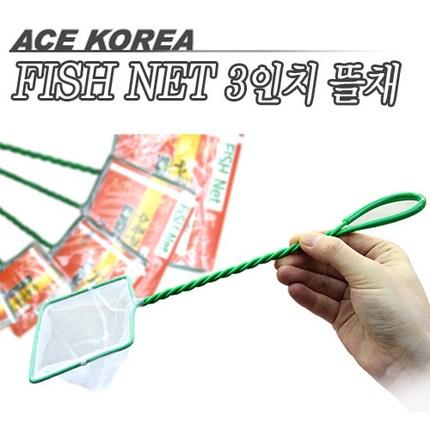 ACE 뜰채 [3인치~8인치] 수족관용 뜰채 수조뜰채 뜰채 고급뜰채 어항 뜰채 수아쿠아, 1개