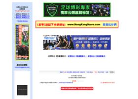 hongkongscore.com at WI. 足球比分-即時比分及足球賽果   HongKongScore最快足球比分