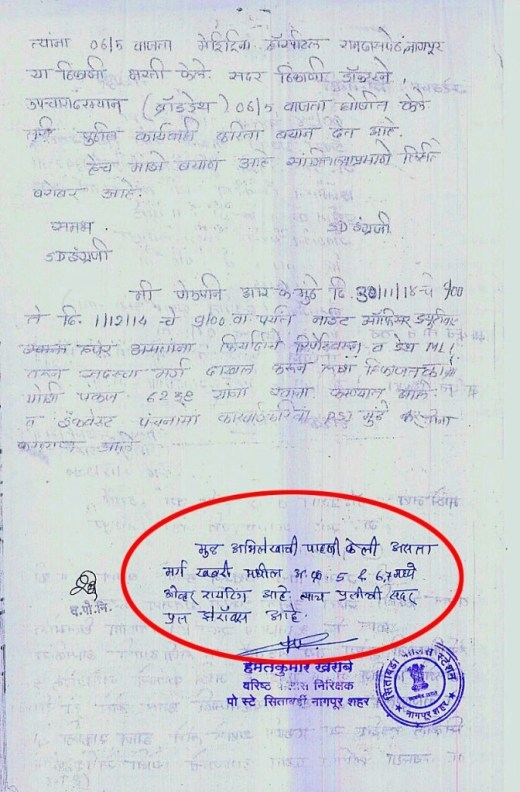 Reverse side of the carbon copy of the original death report with handwritten note (highlighted) of SI Hemantkumar Kharabe bearing stamp of Sitabuldi Police Station, in which Kharabe acknowledges overwriting in entries 5, 6 and 7 of the carbon copy
