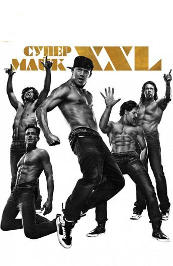 Фильм Супер Майк XXL (2015) смотреть онлайн в хорошем 720 ...