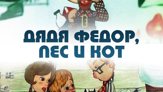 Мультфильм Дядя Федор, Пес и Кот смотреть онлайн бесплатно ...