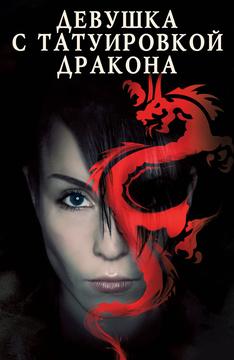 Фильм Девушка с татуировкой дракона (2009): описание ...