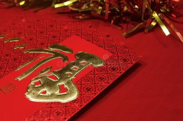 Красный конверт в китайском фестивале Нового Года на ...