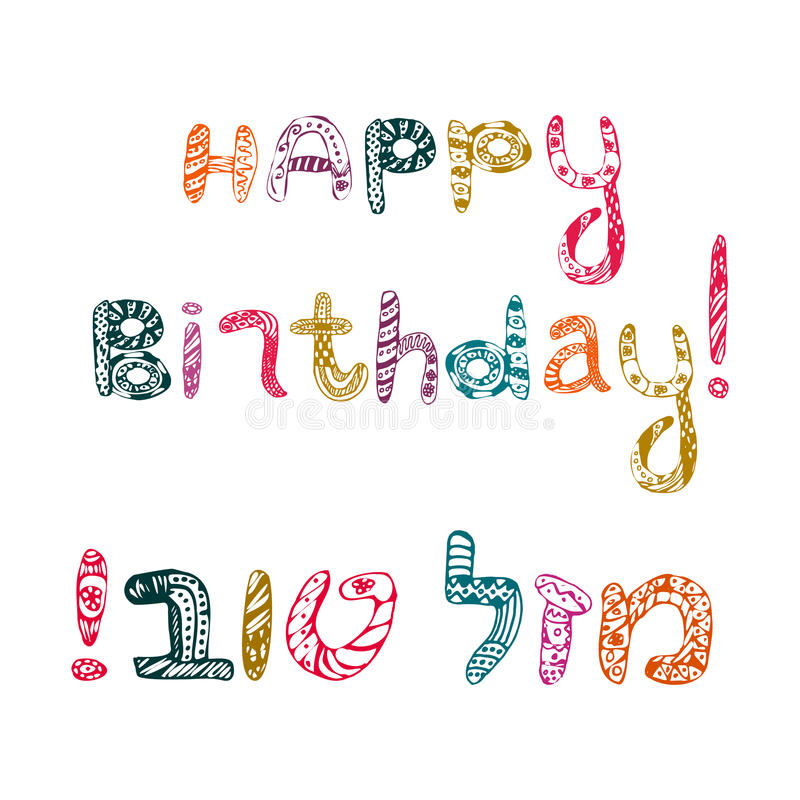 Happy Birthday Wishes Hebrew