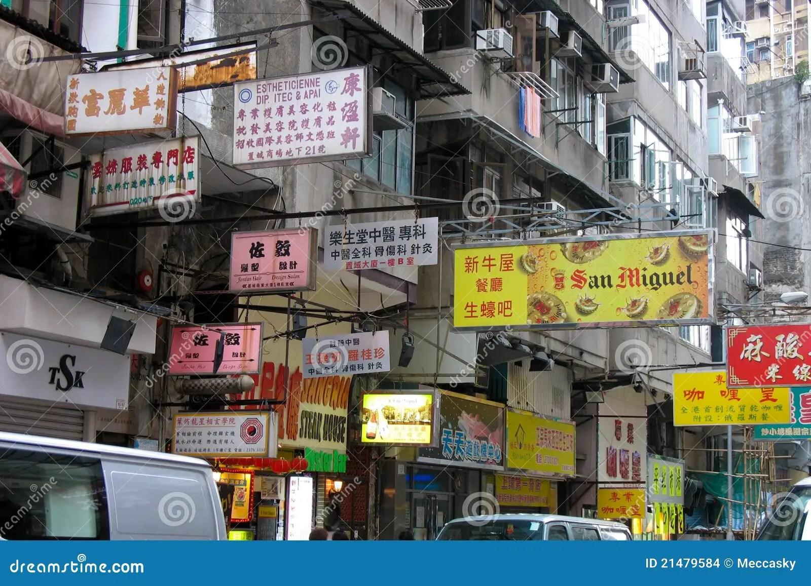 停止的香港牌街道 編輯類庫存圖片
