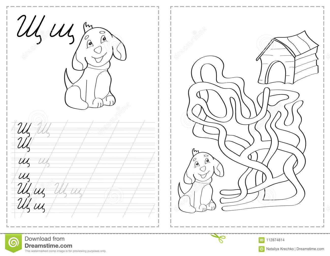 Alphabet Letters Tracing Worksheet With Russian Alphabet