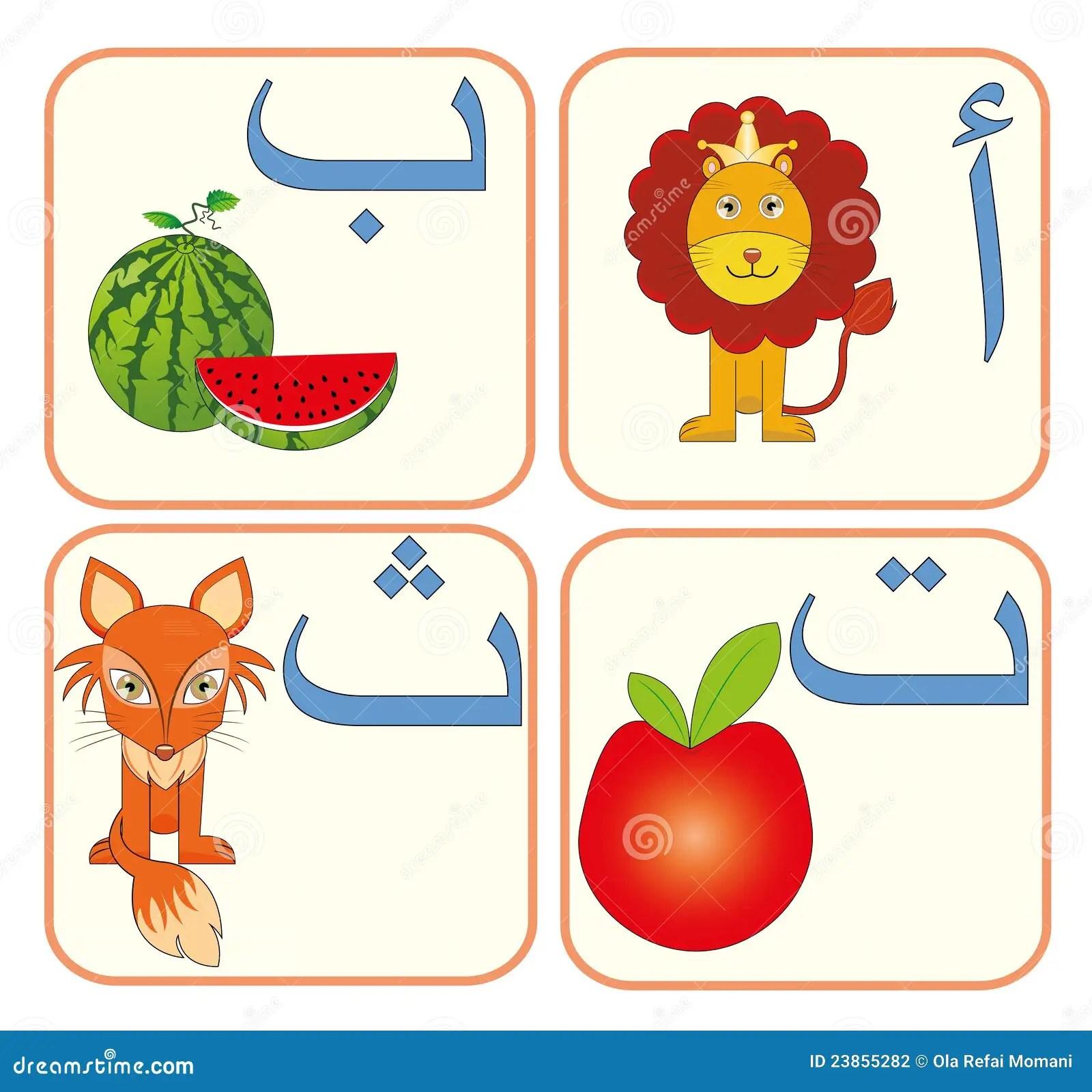 Arabic Alphabet For Kids 1 Stock Illustration