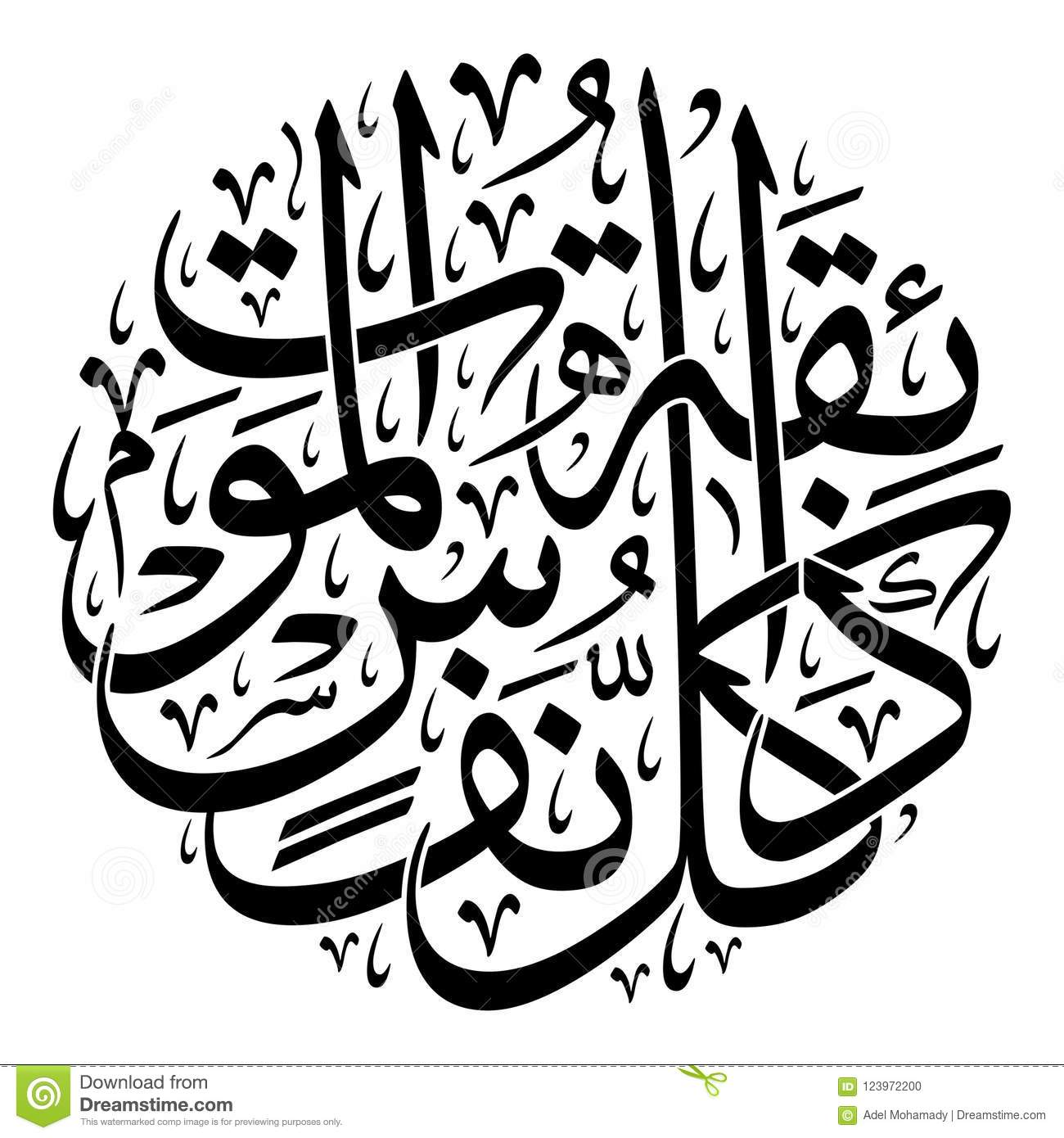 Arabic Calligraphy Vector From Verse 57 Chapter Al