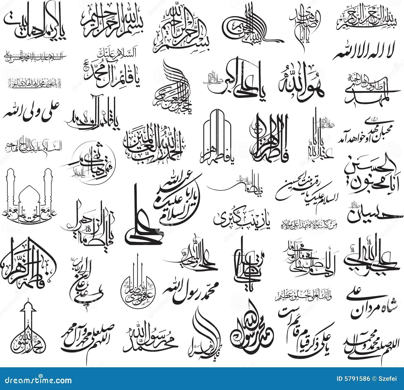 Arabic Symbols Royalty Free Stock Image