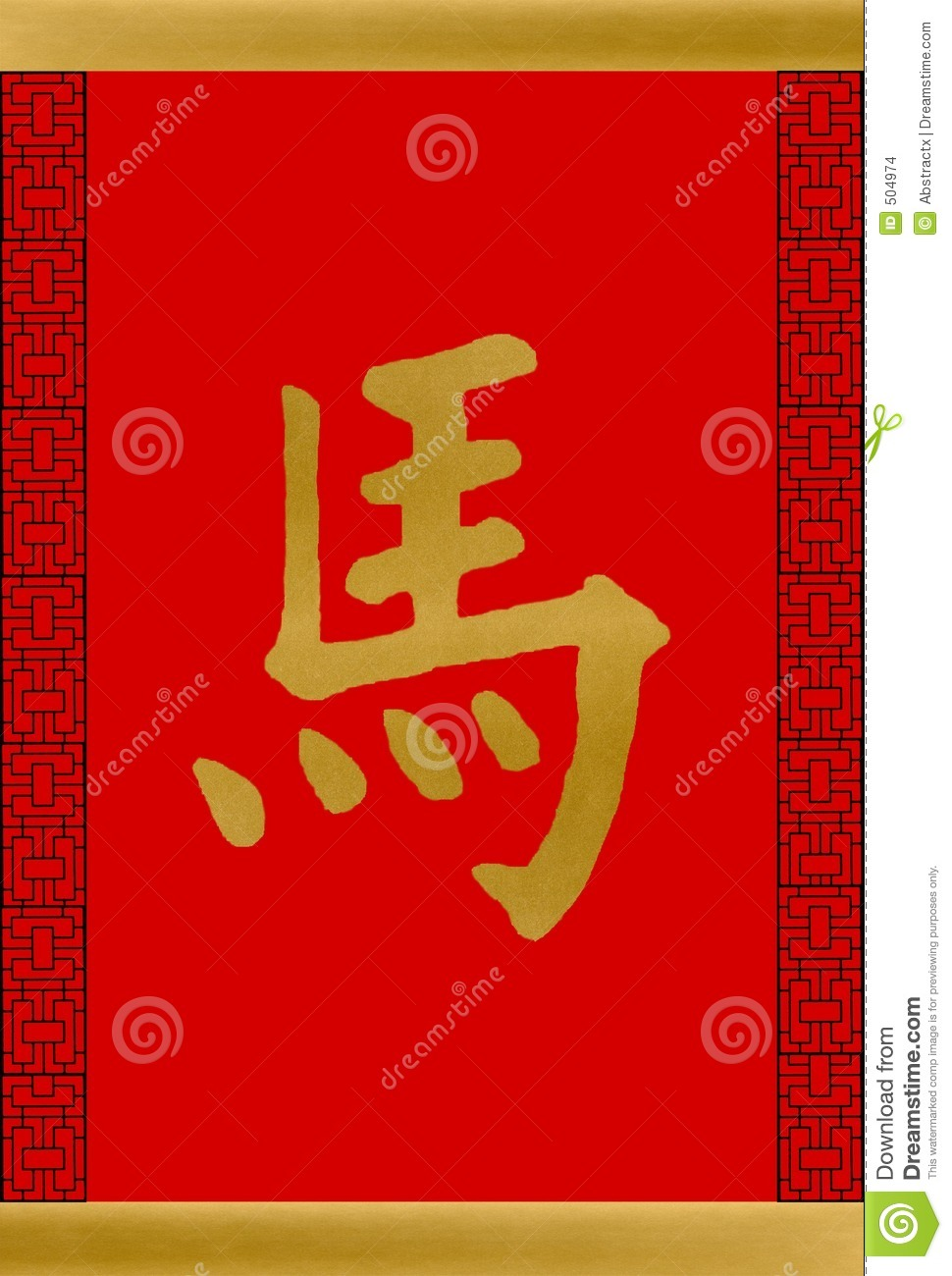 Chinese Character For Horse Stock Images Image 504974