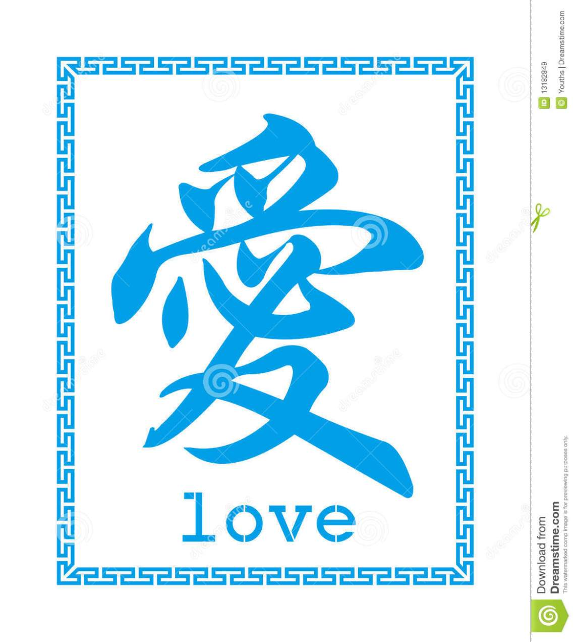Download Chinese Character About Love Stock Vector - Illustration ...