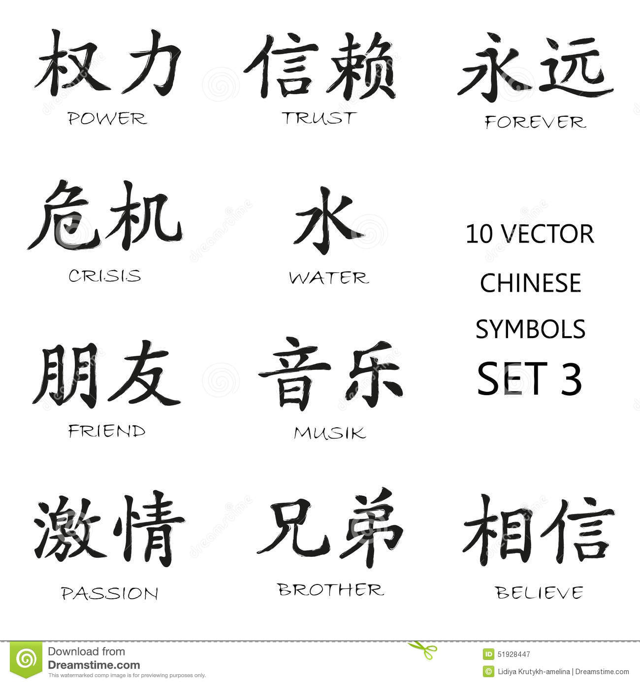 Classic Chinese Ink Symbols Set 3 Stock Illustration