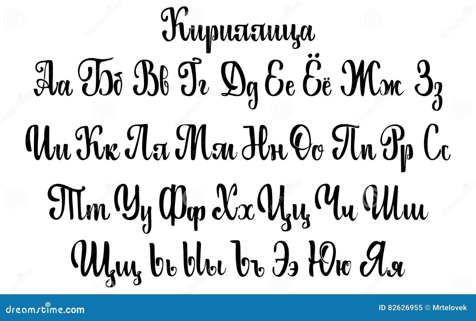 Ink Hand Written Cyrillic Alphabet Cartoon Vector