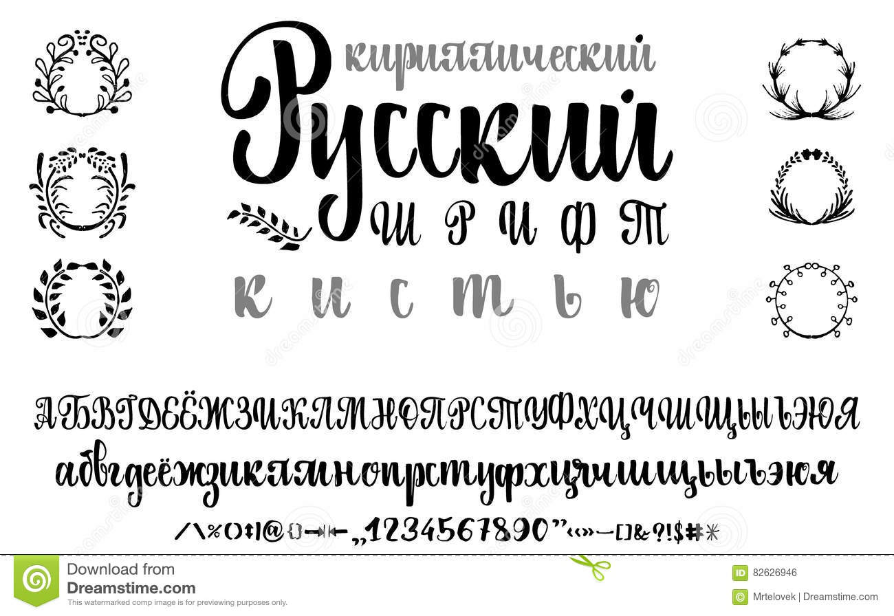 Cyrillic Alphabet Title In Russian