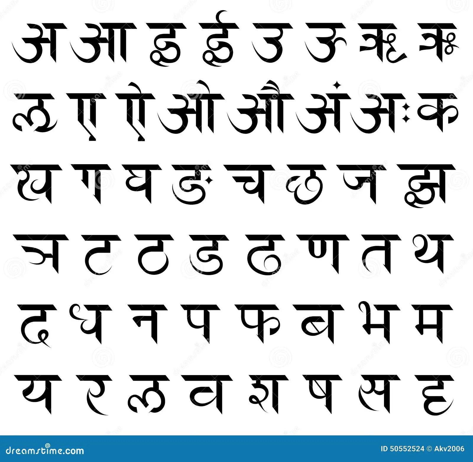 Ensemble D Alphabet De Sanscrit Illustration De Vecteur