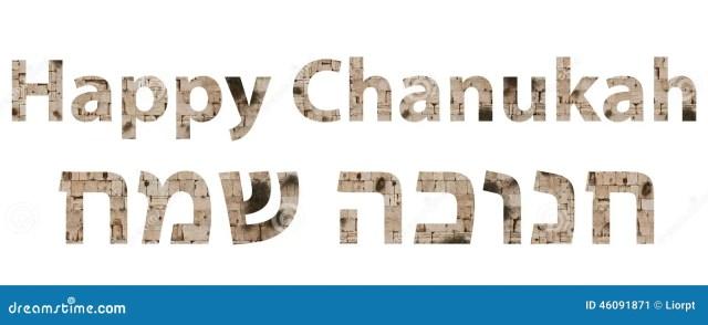 11,11 Chanukah Happy Photos - Free & Royalty-Free Stock Photos