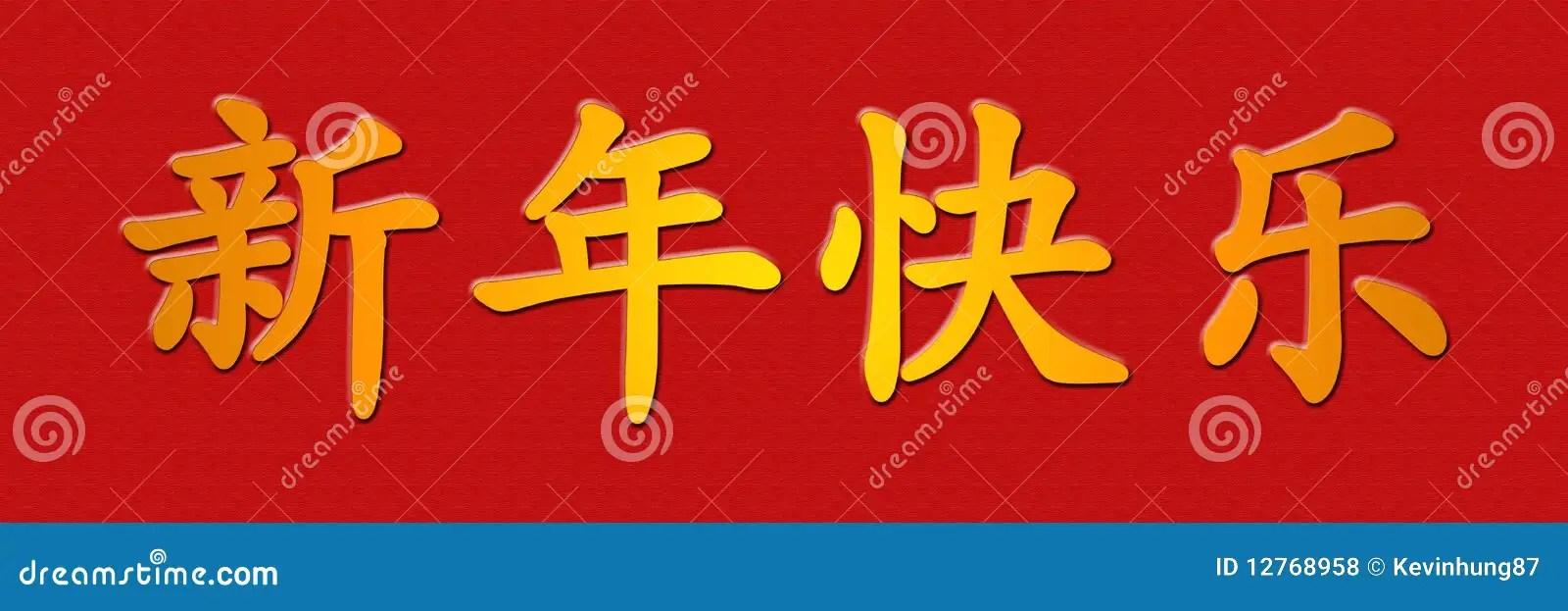 chinese happy new year