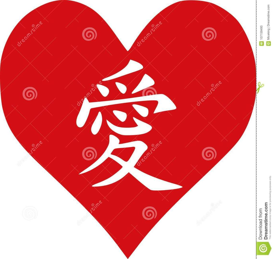 Download Heart With Chinese Love Sign Stock Vector - Illustration ...