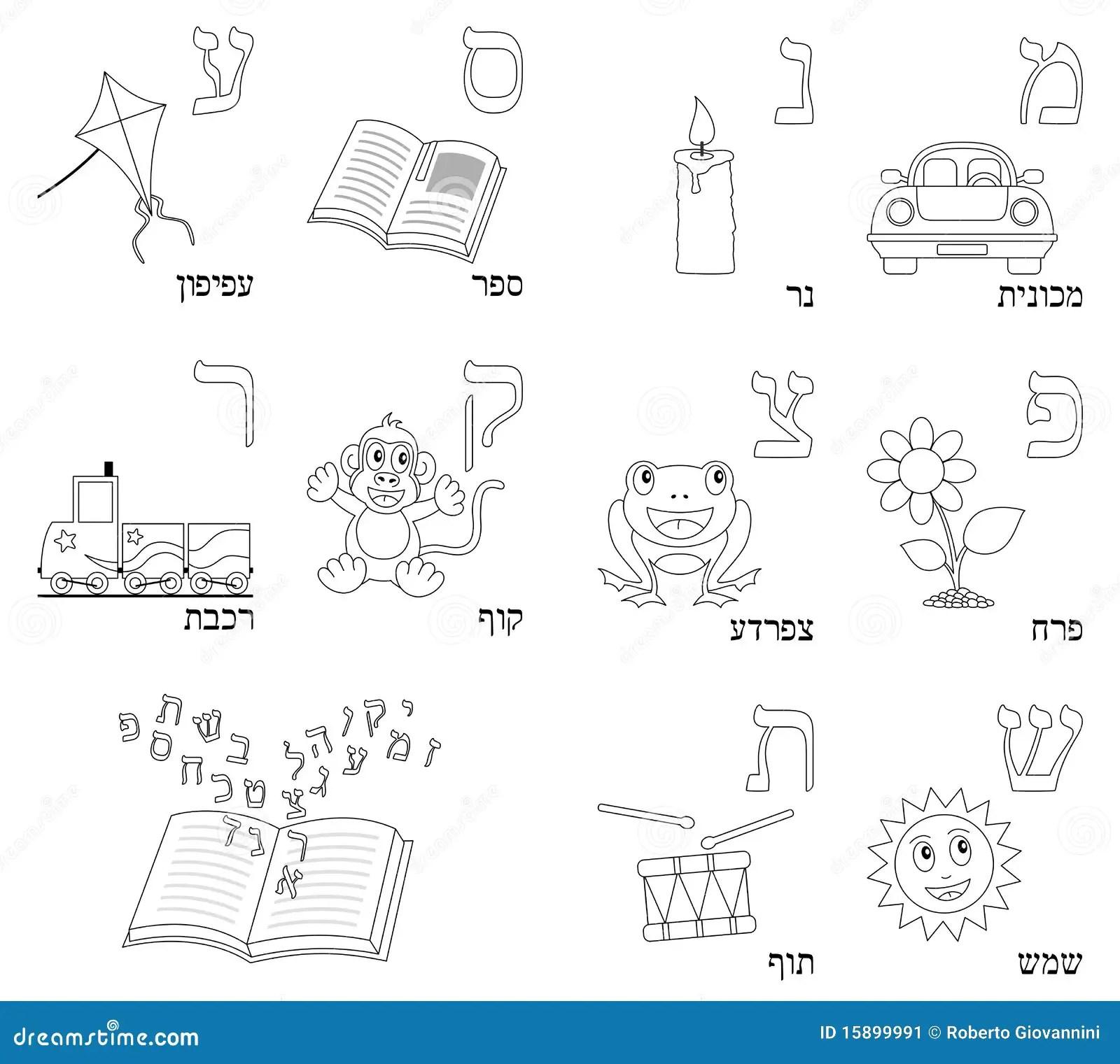 Het Kleuren Hebreeuws Alfabet 4 Vector Illustratie