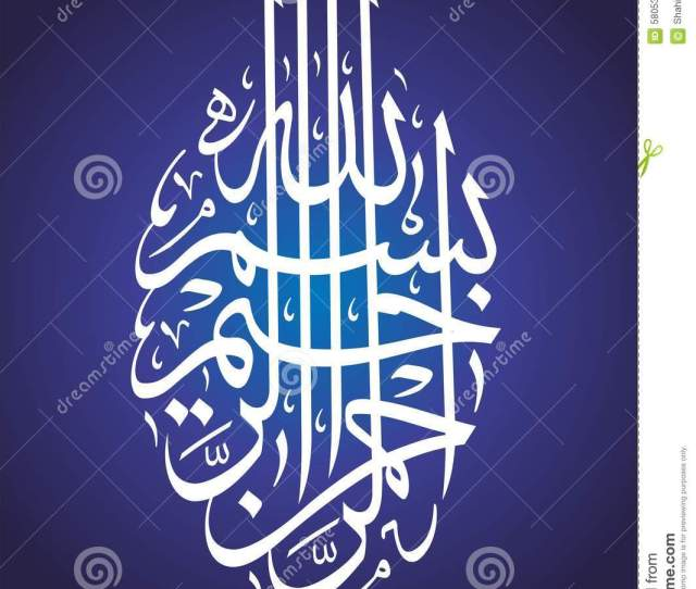 Islamic Calligraphy Wallpaper Poster Bismillah