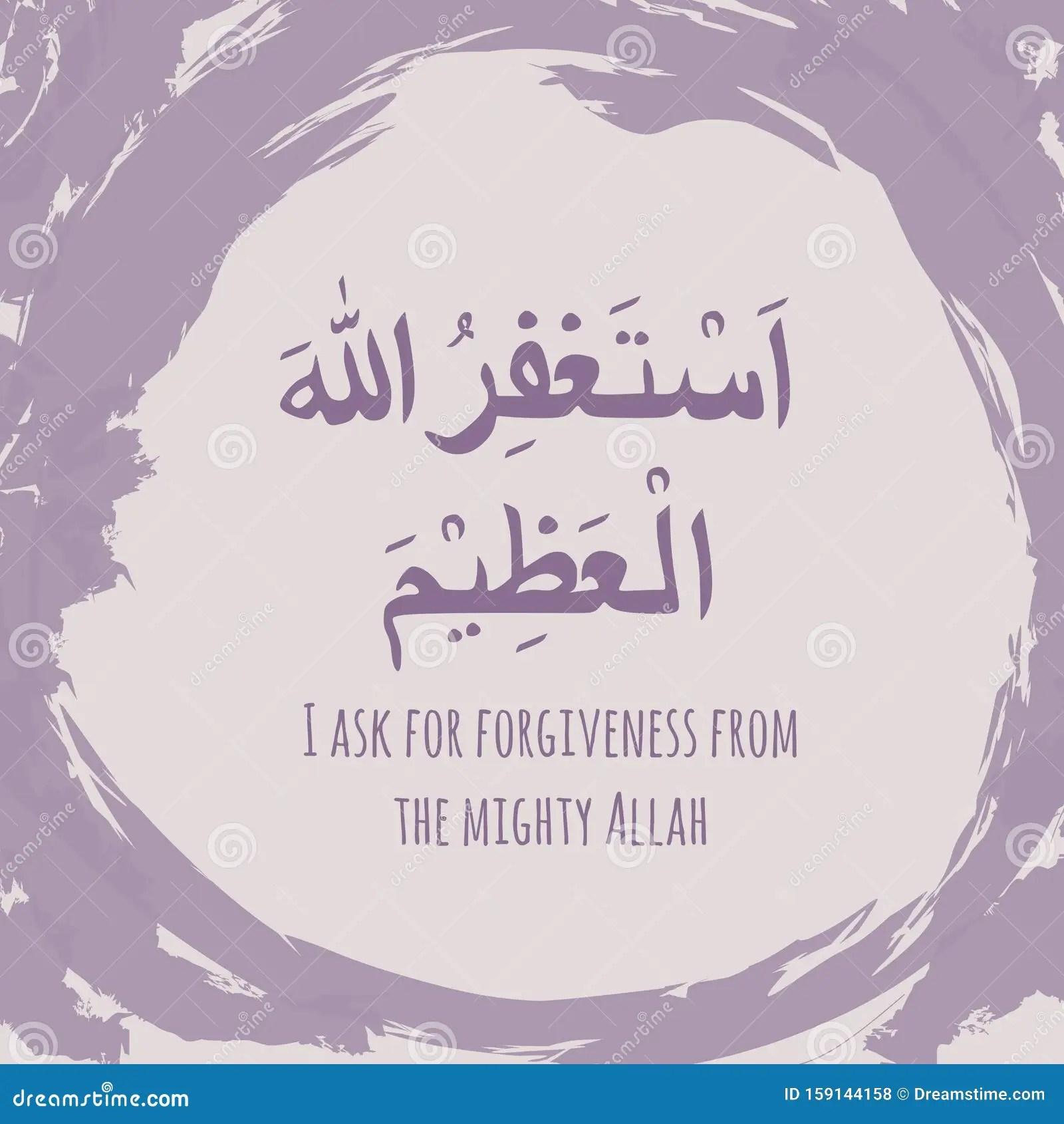 "In it is hidden mercy."". Islamic Quote Art Vector Design Stock Vector Illustration Of English Mighty 159144158"
