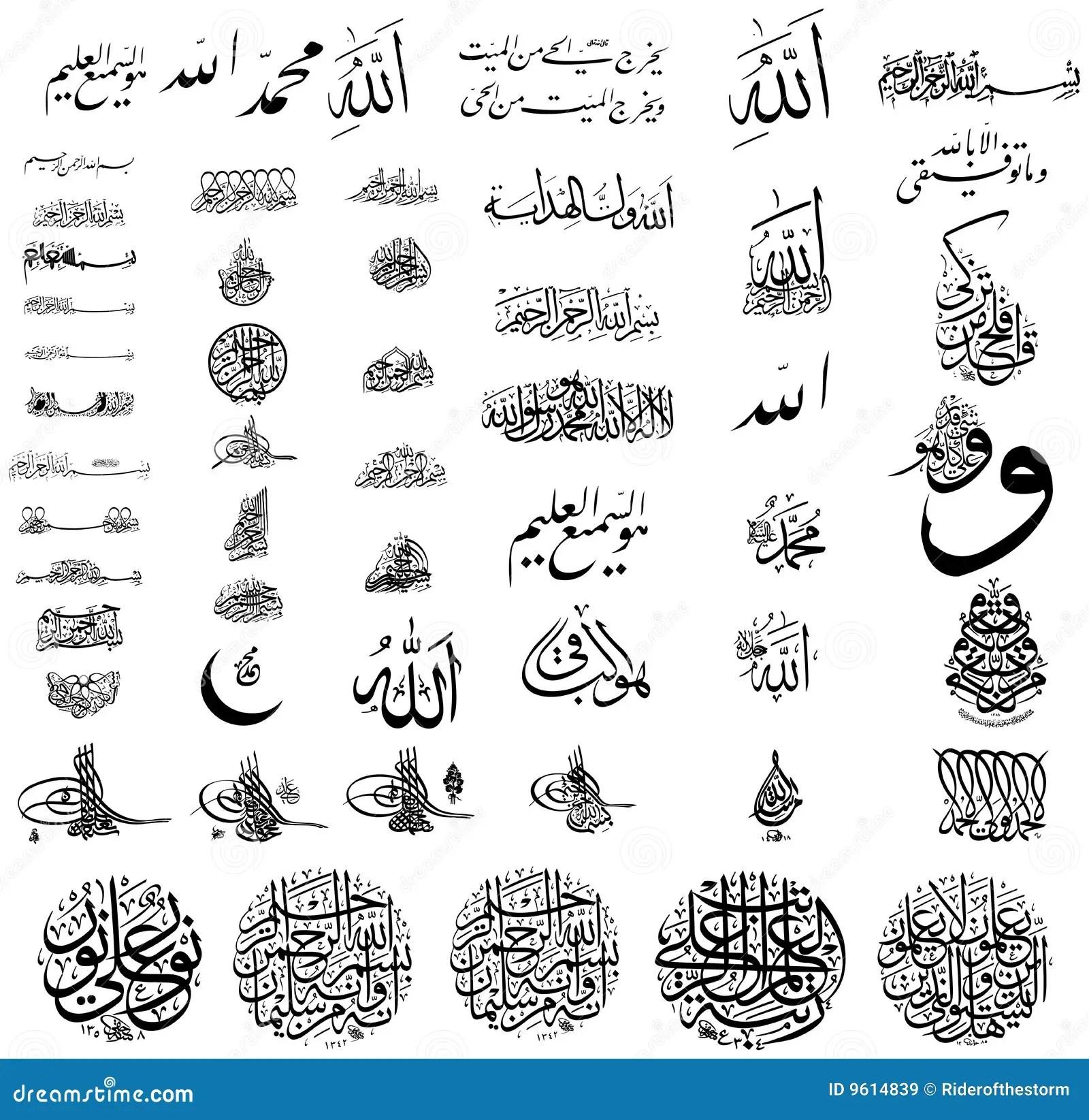 Muslim Religion Set Stock Illustration Illustration Of