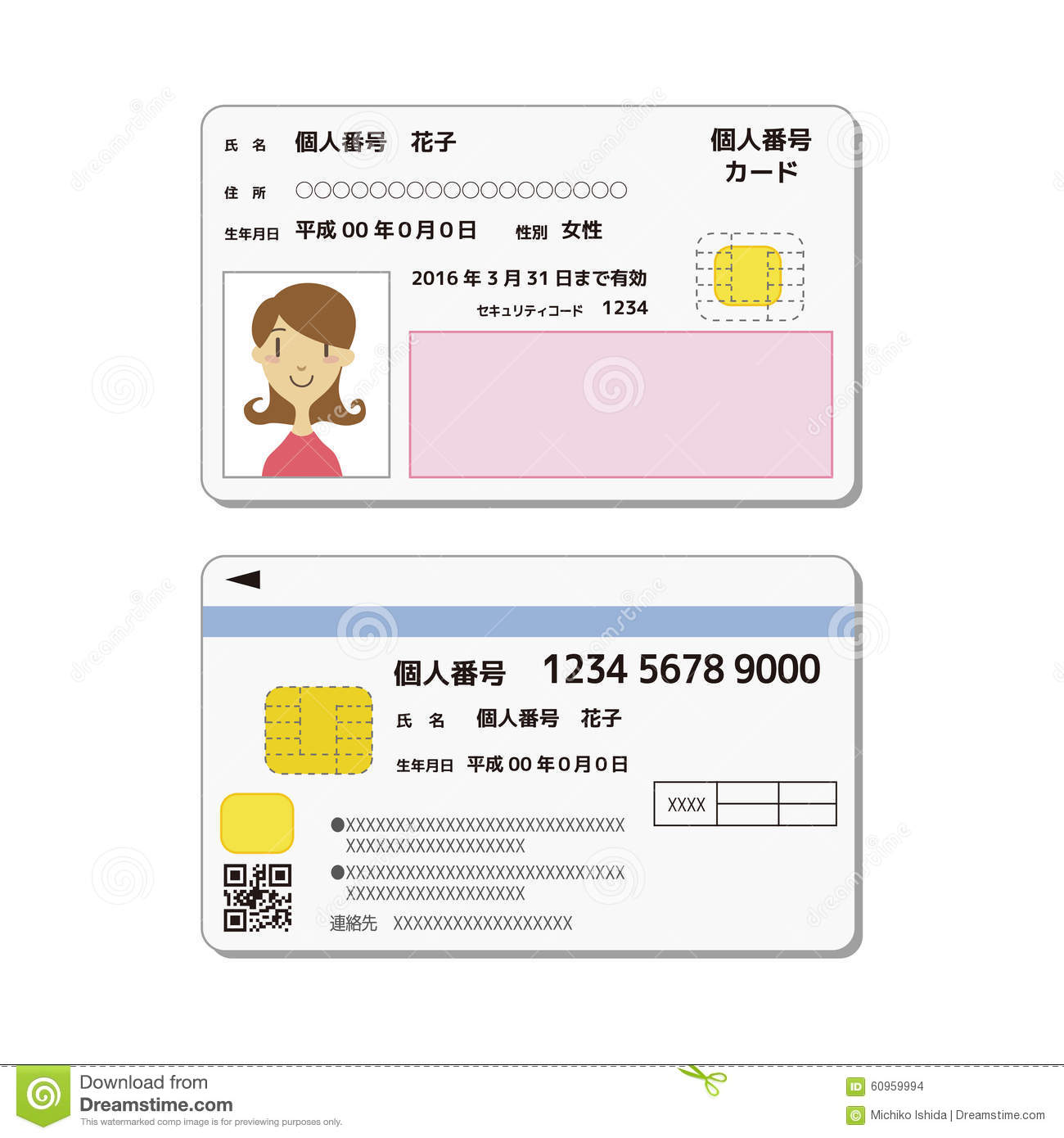 My Number Id Card Stock Vector Illustration Of Social