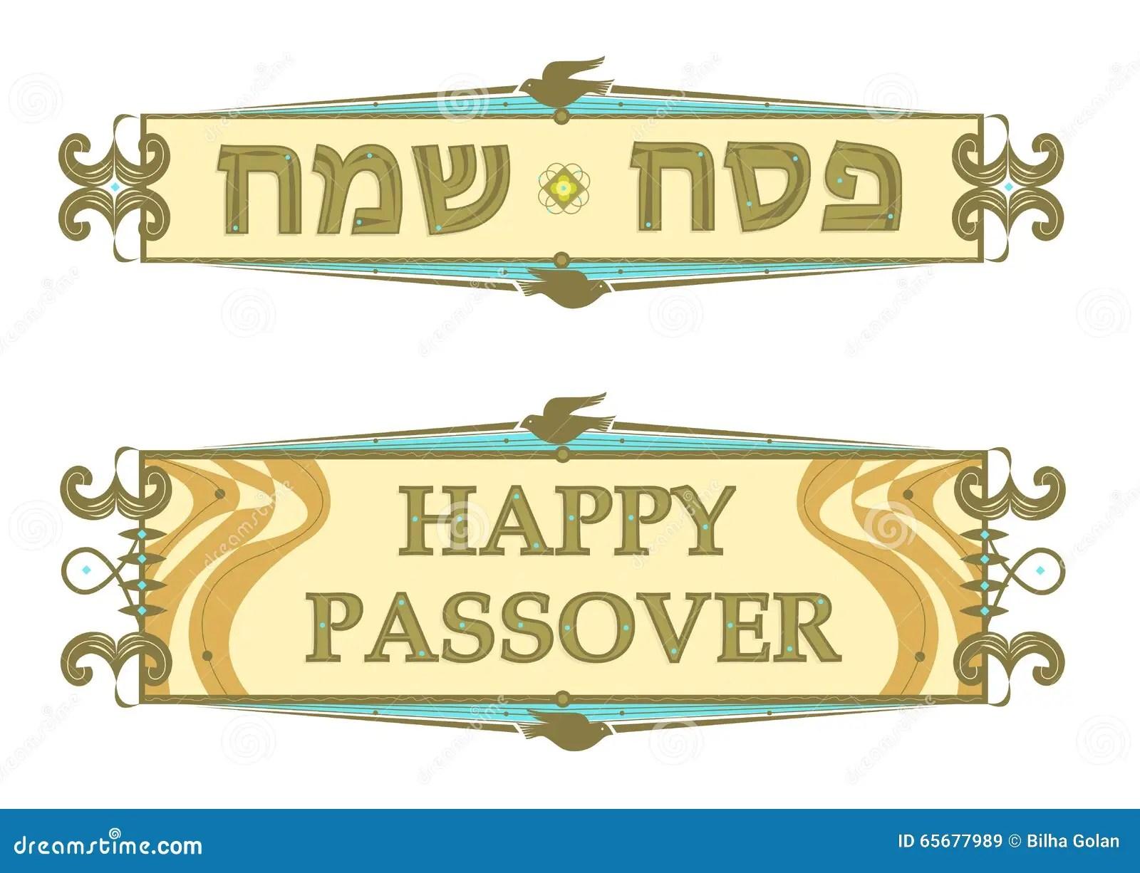 Hanukkah Greetings In Hebrew