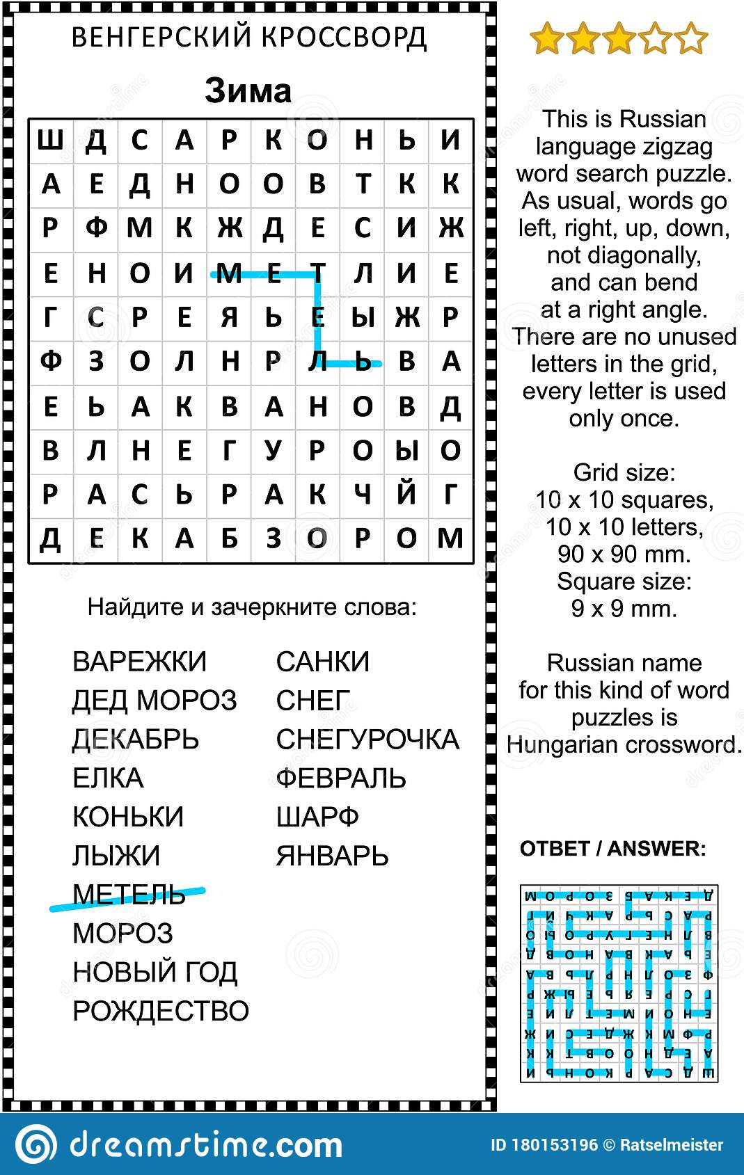 Russian Language Winter Themed Word Search Puzzle Stock