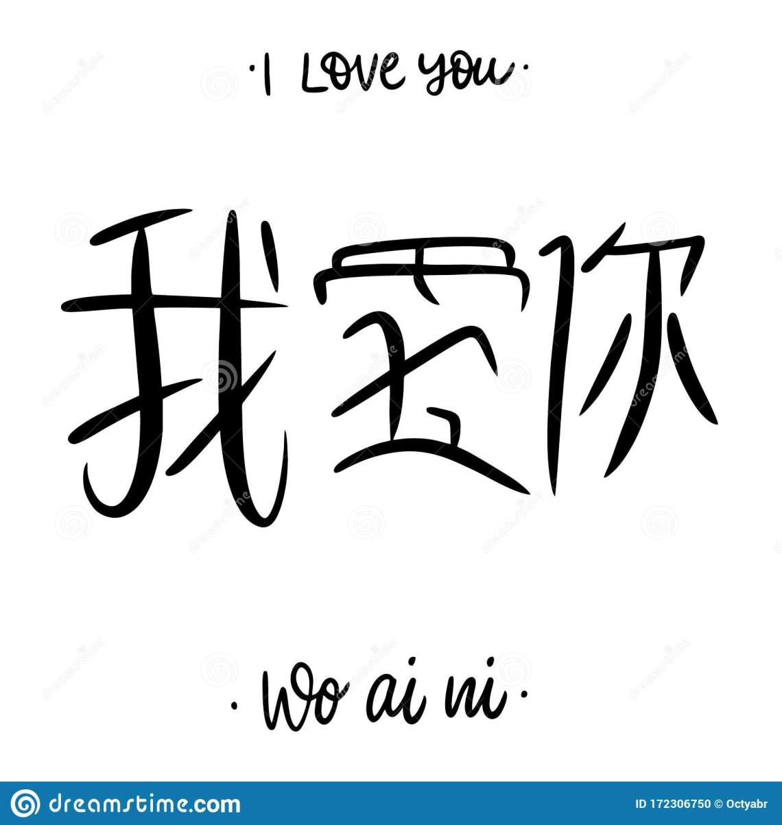 Download Wo Ai Ni. I Love You Phrase On Chinese Alphabet. Hand ...