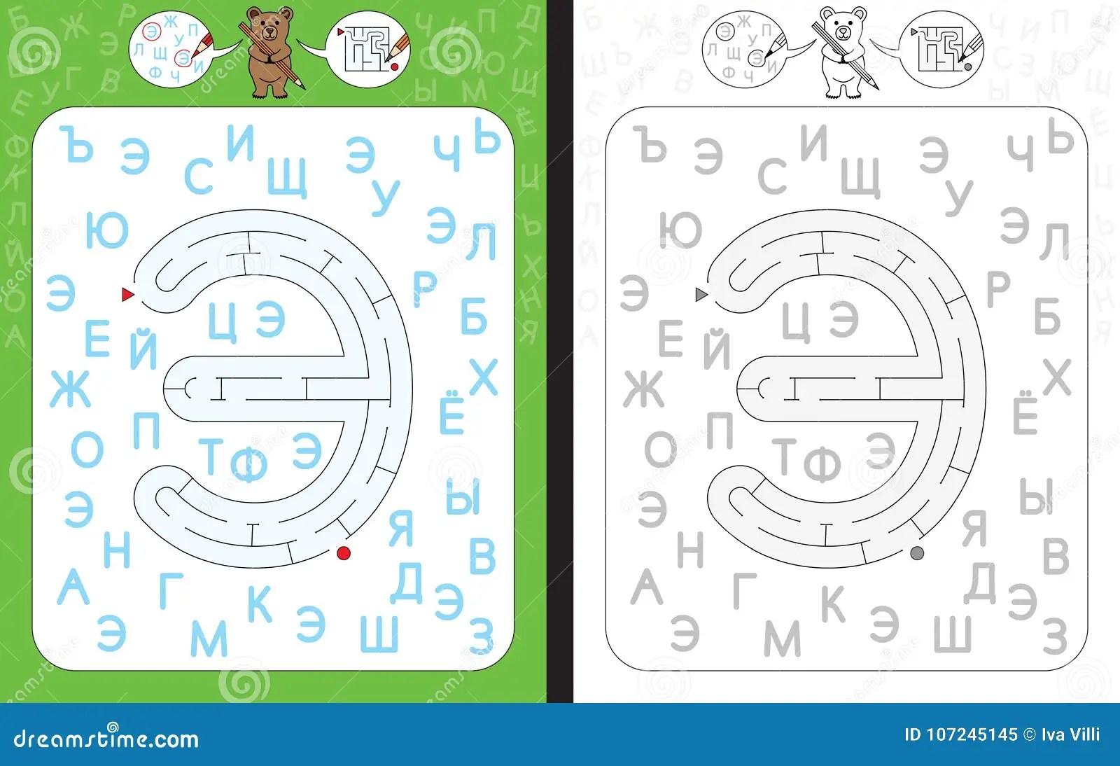 Maze Letter Cyrillic E Stock Vector Illustration Of Motor