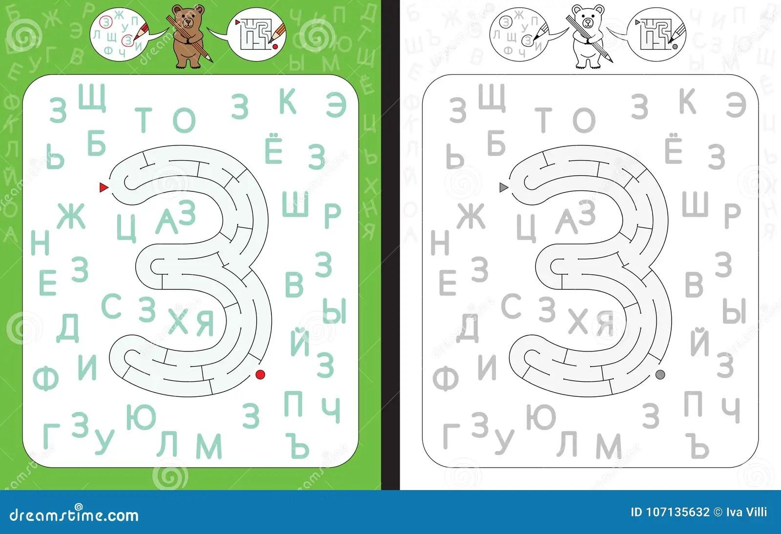 Maze Letter Cyrillic Z Stock Vector Illustration Of