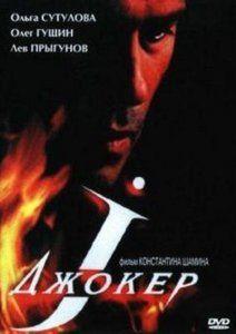 Джокер смотреть онлайн, 2004