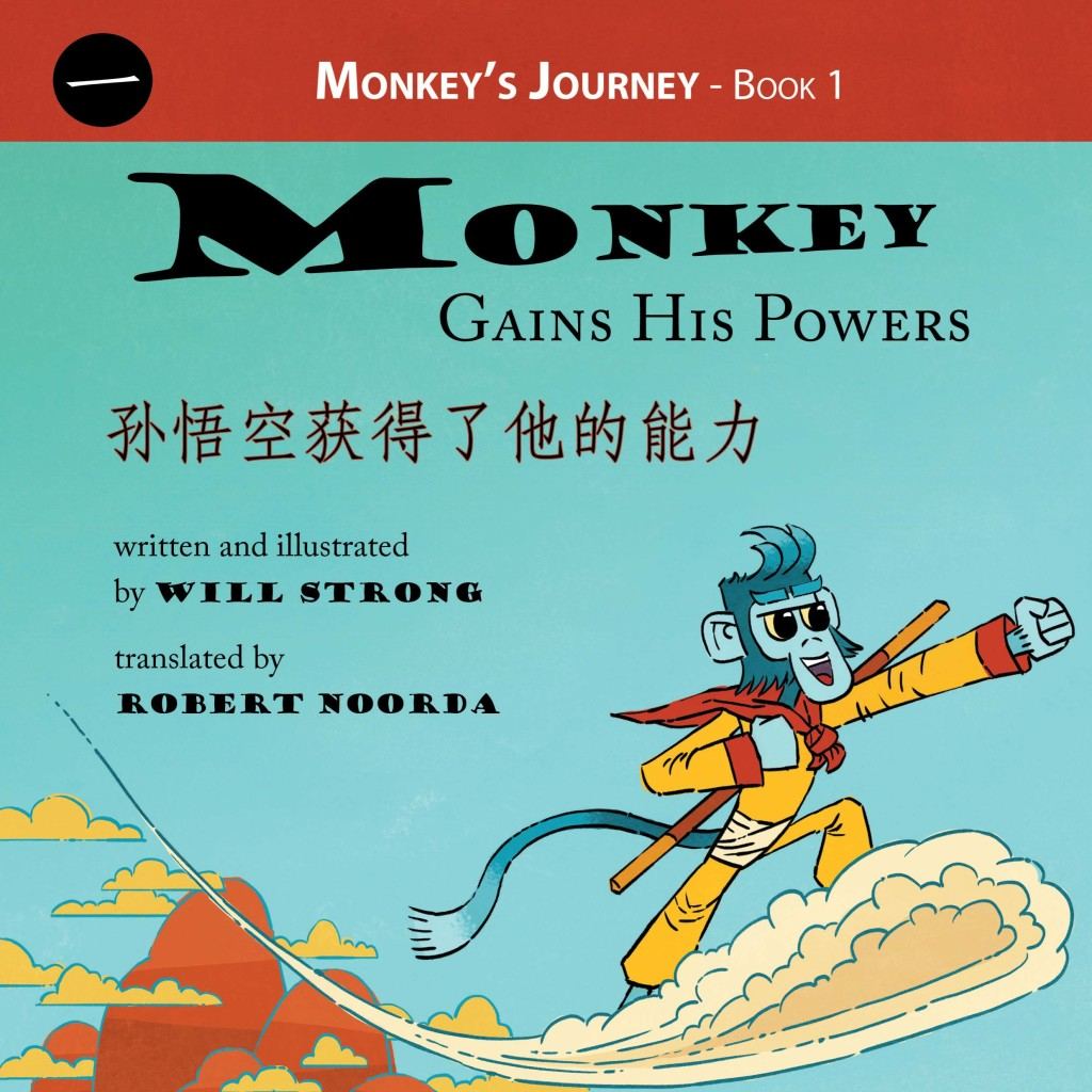 Monkey Gains His Powers