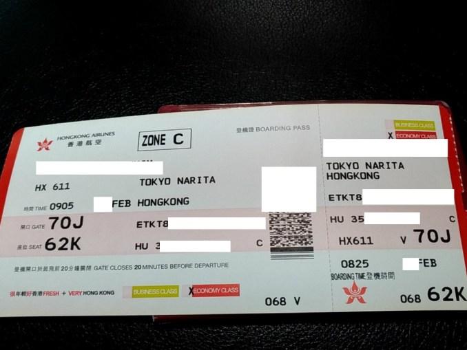 香港航空チケット
