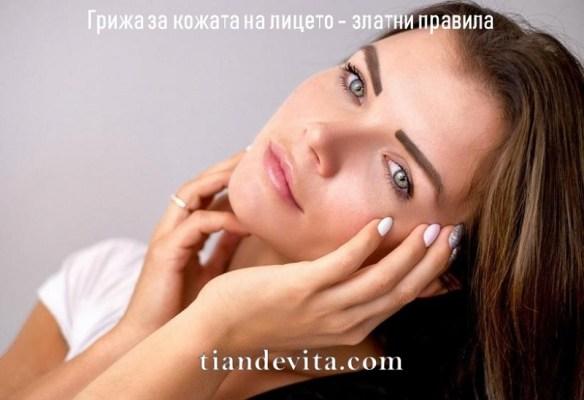 Грижа за кожата на лицето - златни правила - тианде