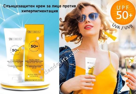Слънцезащитен крем против хиперпигментация SPF 50+